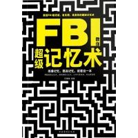 FBI教你超级记忆术