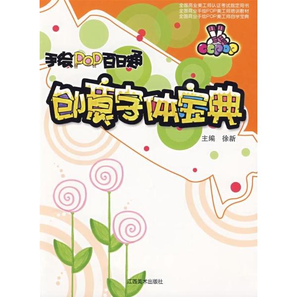 手绘pop百日通·创意字体宝典-徐新-书法教程-文轩网