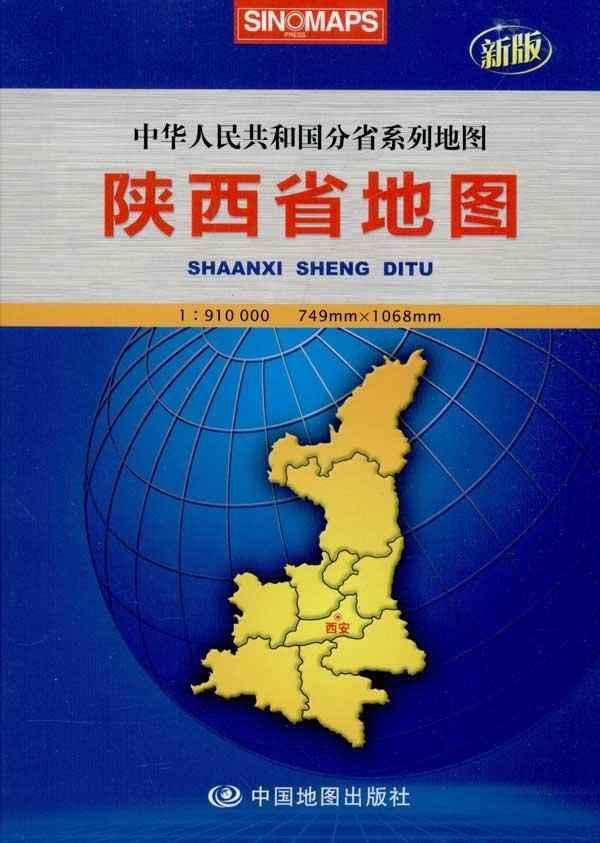 陕西省地图(加盒),国内游