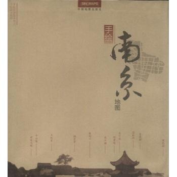 手绘南京地图-董政 编绘;张世奇