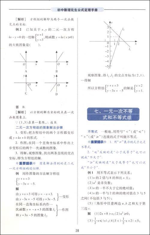 二元一次方程组的图象解法步骤 七,一元一次不等式和不等式组 不等式