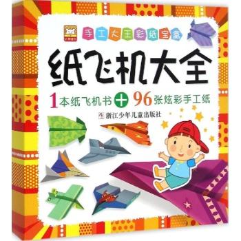 手工大王彩纸宝盒:纸飞机大全