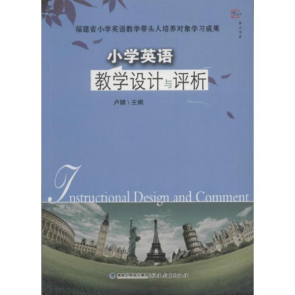 小学英语教学设计与评析