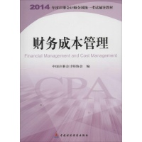 (2014)注册会计师全国统一考试辅导教材•财务成本管理