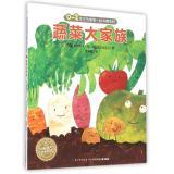 0-2岁元气宝宝好习惯系列•蔬菜大家族/绘本花园.元气宝宝.好习惯系列