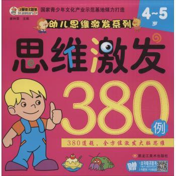 幼儿思维激发系列•思维激发380例(4-5岁)/幼儿思维激发系列