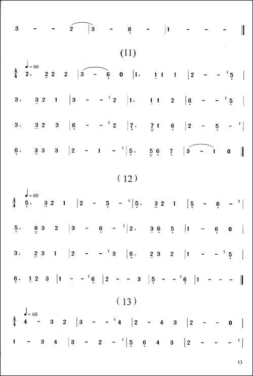 比较简单的笛子曲谱