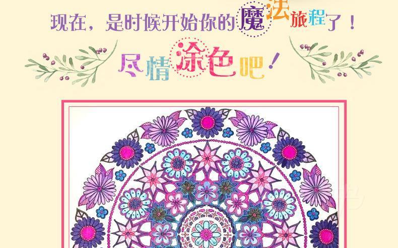 秘密花园:一本探索奇境的手绘涂色书 正版授权 刘烨与