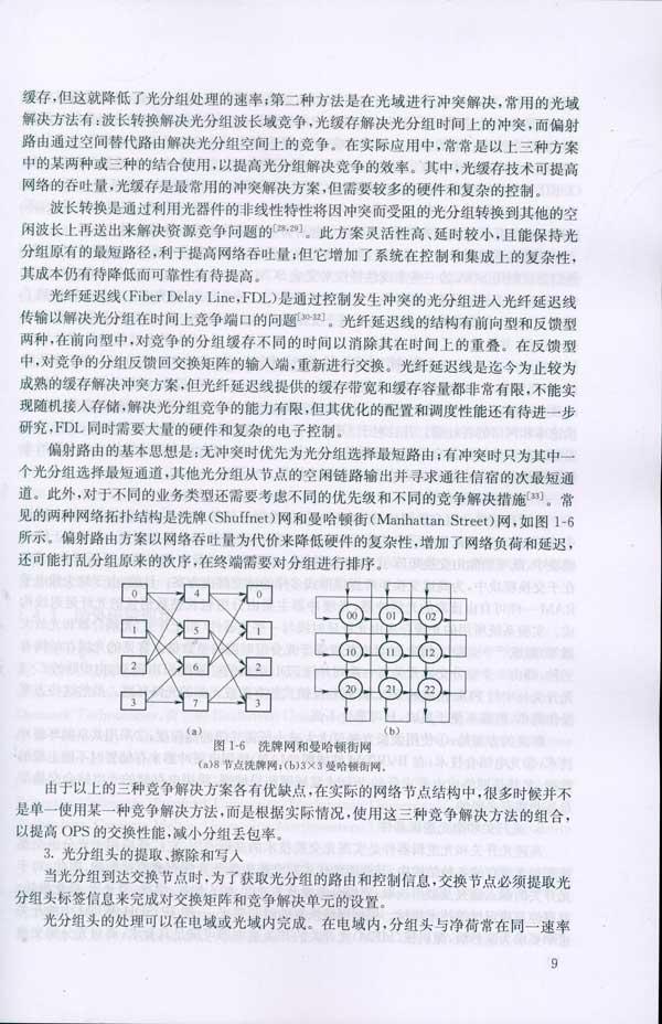 光分组交换技术-刘焕淋-电子与通信-文轩网