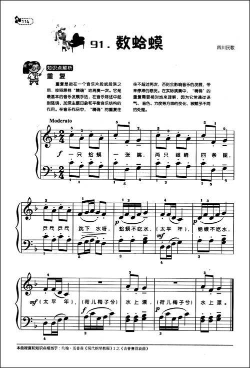 《弹儿歌学钢琴》()【简介|评价|摘要|在线阅读】