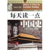 先秦隋唐五代卷/每天读一点中国史