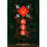 中医临床家--耿鉴庭//二十世纪中医之精华