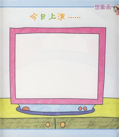创意趣味绘画-⑥想象画--幼儿园教材-文轩网