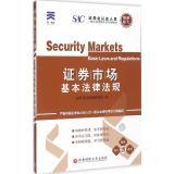 天一文化•证券业从业人员一般从业资格考试专用教材(新大纲升级版)(证券市场基本法律法规)
