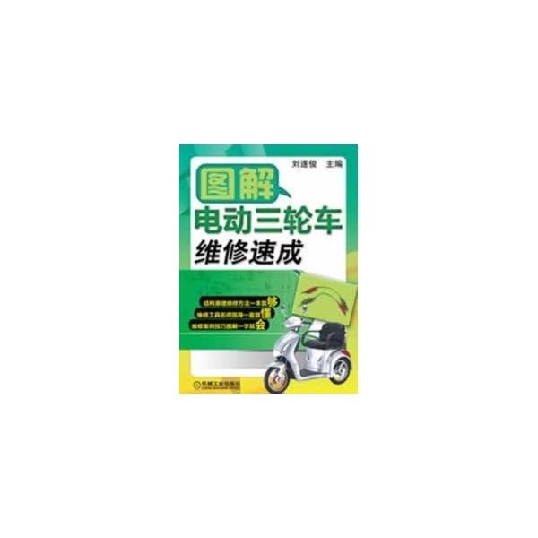 图解电动三轮车维修速成-刘遂俊