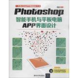Photoshop智能手机与平板电脑APP界面设计