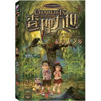墨多多谜境冒险系列,查理九世•稻草人之乡