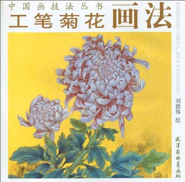 工笔菊花画法,中国画,图书-文轩网