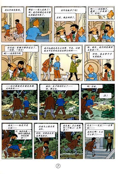 入室绑架丝袜美女_有绑架的动漫图片 绑架动漫挠 ...
