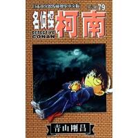 名侦探柯南(日本小学馆授权度假中文版)(8-79)