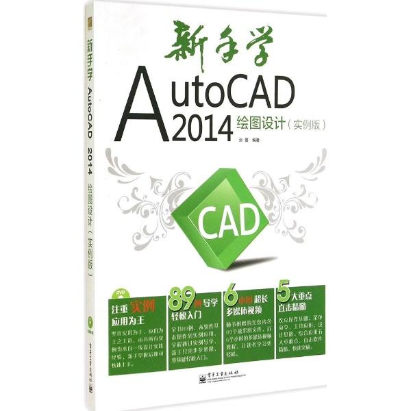 新手学autocad2014绘图设计--计算机与互联网-文轩网