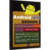 Android编程经典案例解析