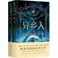 异乡人.5:遥远的重逢(全2册)/戴安娜.加瓦尔东