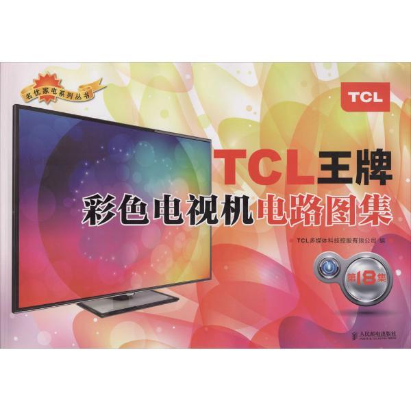 tcl王牌彩色电视机电路图集-无