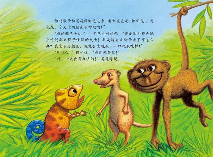 他曾为小老虎出版社出版的很多图书画过插画.