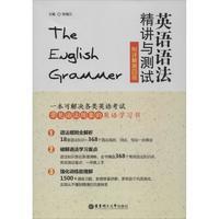 英语语法精讲与测试(附详解第4版)