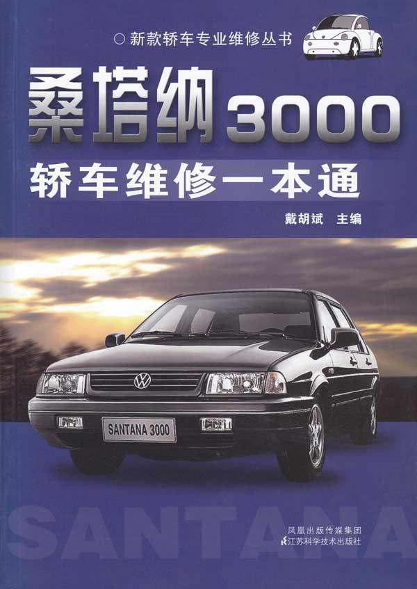 本书主要针对桑塔纳3000轿车的结构特点,重点介绍了电控系统等新技术