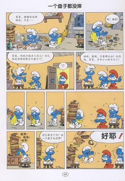 蓝精灵,变变变!/蓝精灵系列