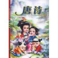 红鹦鹉世界儿童经典文学名著•唐诗