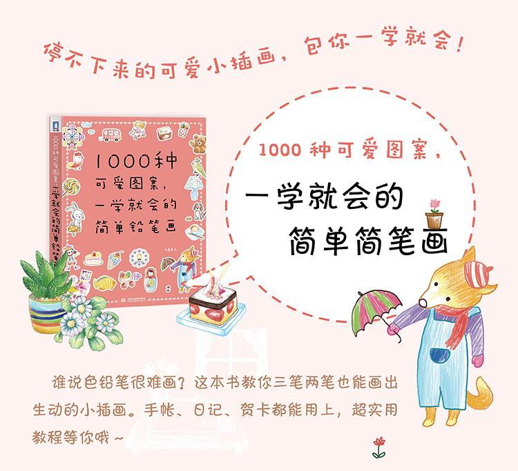 《1000种可爱图案,一学就会的简单铅笔画