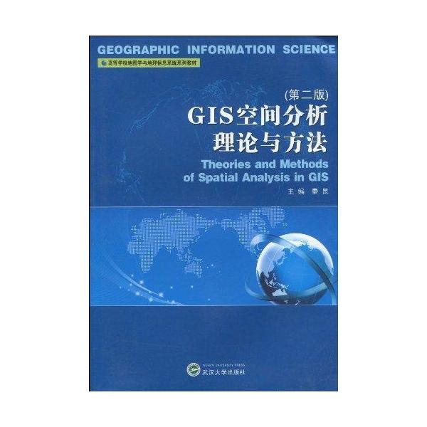 gis空间分析理论与方法(第二版)-秦昆-大学-文轩网