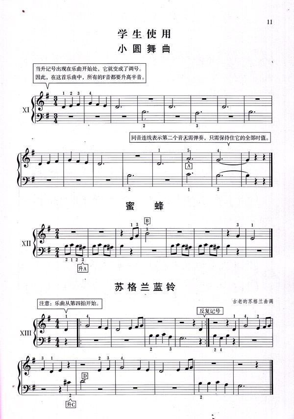 南方姑娘钢琴谱简谱