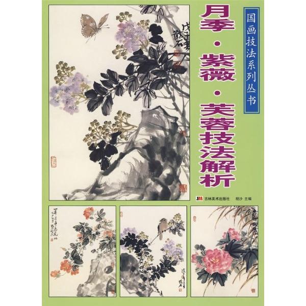 月季.紫薇.芙蓉技法解/国画技法系列从书