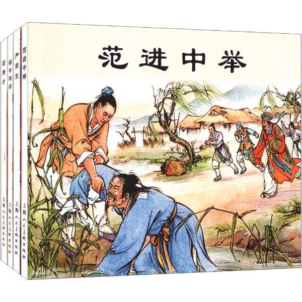 儒林外史(1)图片