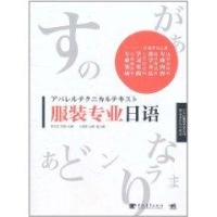服装专业日语/二十一世纪服装艺术设计精品课程规划图片