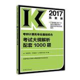 考研计算机专业基础综合考试大纲解析配套1000题