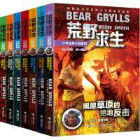 荒野求生少年生存小说系列(7册套装)