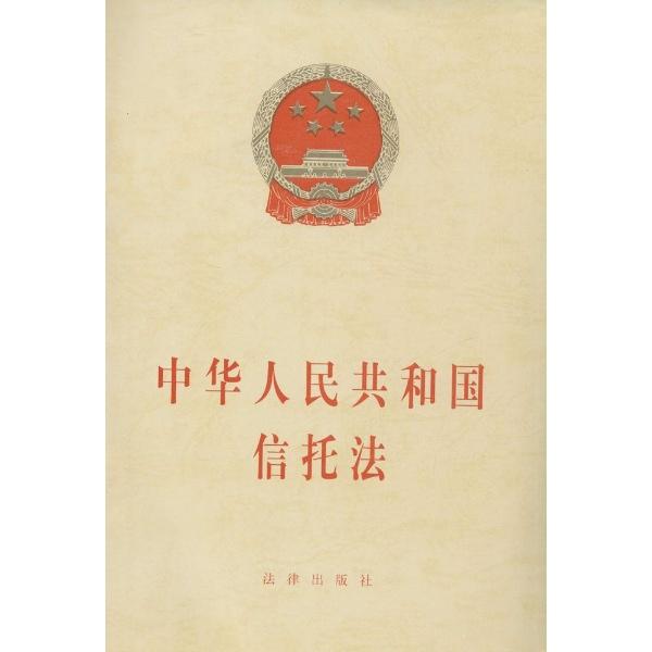 中华人民共和国信托法-本社 编