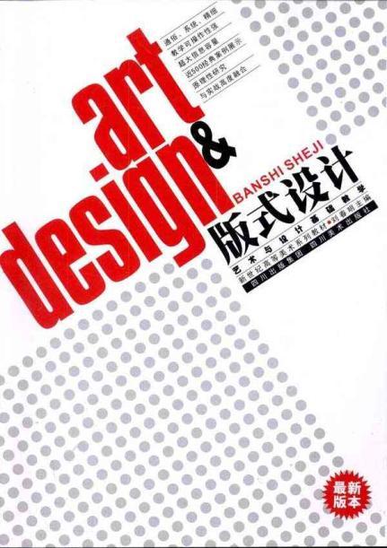 排版设计与制作:点线面在版面上的构成