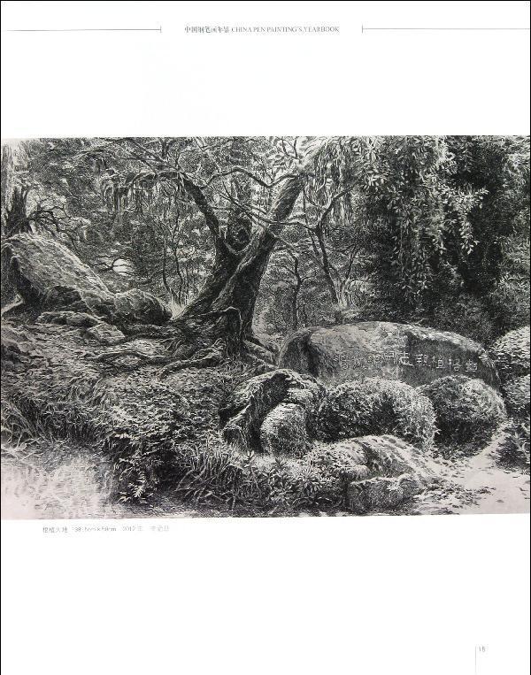 中国钢笔画年鉴 第1卷