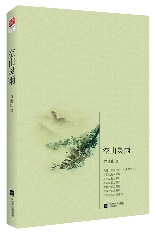 空山灵雨 许地山 江苏文艺出版社_图书杂志-文学-文学理论