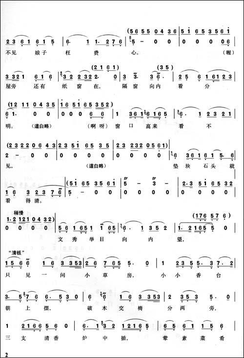 搜一下八年前的曲谱