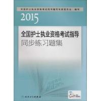 (2015)全国护士执业资格考试指导同步练习题集