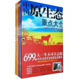 中国原生态景点大全.1,西南卷