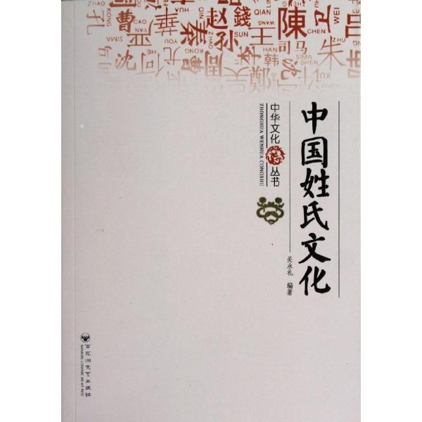 中国姓氏文化/中华文化丛书-关永礼