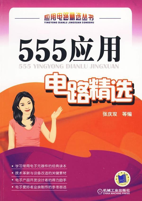 555应用电路精选,微电子学,集成电路(ic),图书-文轩网